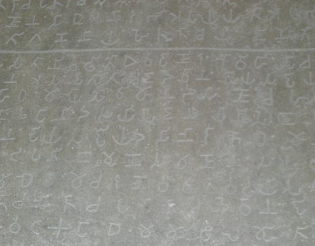 Junagadh Inscription prove of treachery