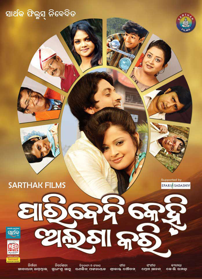 paribeni-kehi-oriya-film