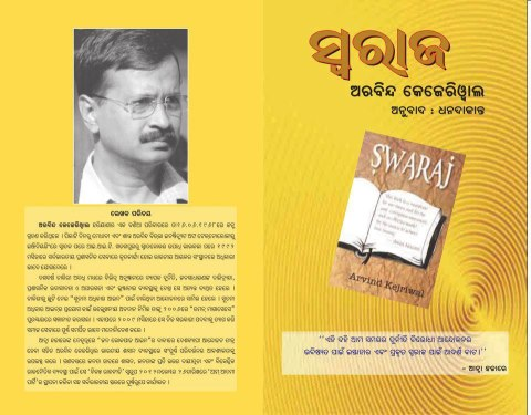 Cover page of Arvind Kejriwal's book SWARAJ in Odiya. To be published on the 16th March at the AAP launch event in Bhubaneswar at Lower PMG.