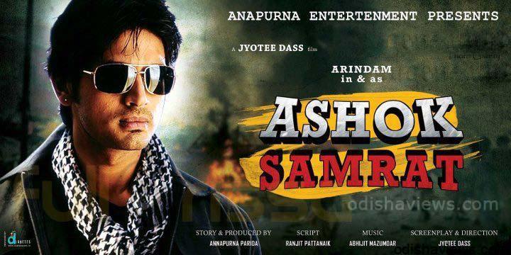 ashok-samrat-odia-film