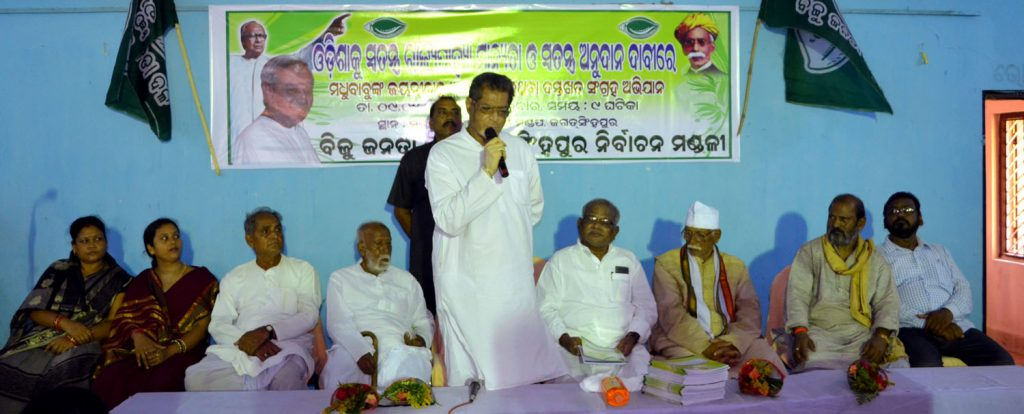 JSPUR_BJD_Dastakhata_Avijan_Photo-2