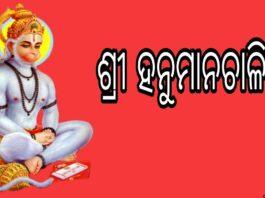 hanuman-chalisa